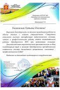 b_280_180_16777215_00_images_img_otzivy_VPKU.jpeg