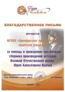 b_280_180_16777215_00_images_img_otzivy_bud_chelovekom.jpg