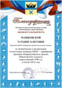 b_280_180_16777215_00_images_img_otzivy_komitet_po_fizicheskoy_kulture.jpg