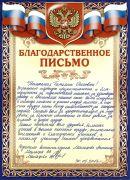 b_280_180_16777215_00_images_img_otzivy_malcevi1.jpg